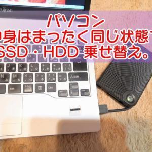 SSD・HDD交換。パソコンの中身を丸ごとコピーでかんたんデータ移行手順