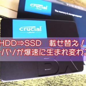 SSD・crucial BX500レビュー!HDDから載せ替えて超快適!