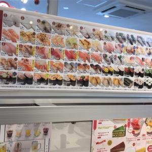 初めて行った寿司屋の話(短いですが許してちょんまげ)