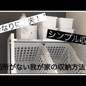 【収納】洗面所関係の物を工夫して収納!?見た目もスッキリシンプル収納