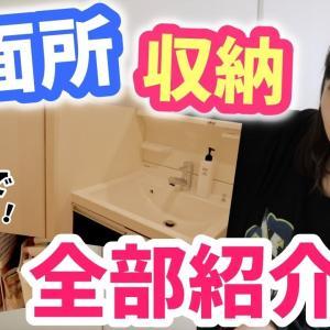 【一人暮らし】私の洗面所の収納全部公開♡ダイソー収納方法も♡