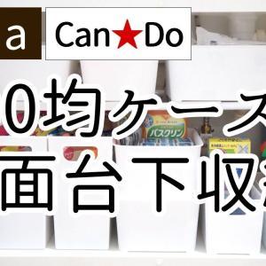 「100均収納ケース」で洗面台下を使いやすく整理・収納(セリア、キャンドゥ)