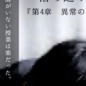 『落ち込み少女』第4章その2