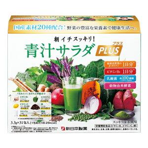 日本製薬青汁サラダプラスのリアルの口コミ・評判