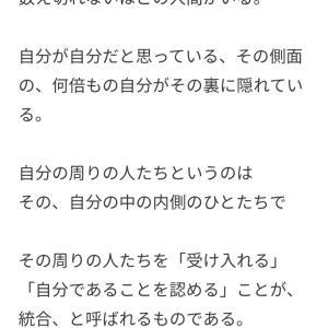 """""""◆目の前の人は自分"""""""