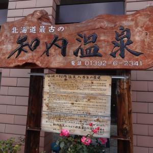 北海道知内 姫の湯跡 源泉♨️