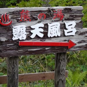 熊の湯 北海道旧熊石町