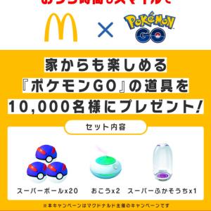【ポケGO】マクドナルドでアイテムプレゼントキャンペーン!