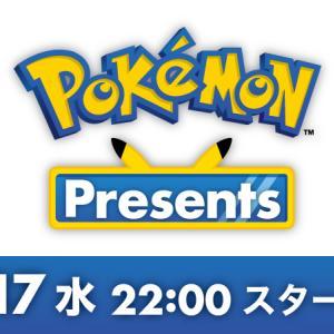 「ポケモン新作発表会 Pokémon Presents」来るよ!
