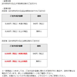 ポケモンセンターオンラインの送料無料となる注文合計金額が変更されます。