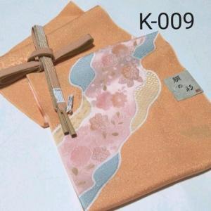 正絹 帯揚げ・帯締め ◇K-009