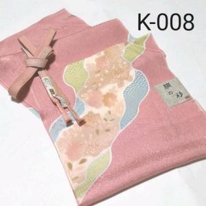 正絹 帯揚げ・帯締め ◇K-008