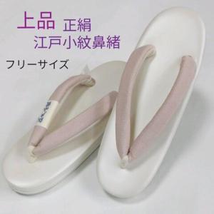 草履 江戸小紋鼻緒 カジュアル フリーサイズ