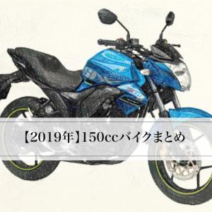 【2019年最新】150ccバイクまとめ