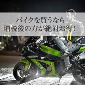 バイクを買うなら増税後の方が絶対お得!