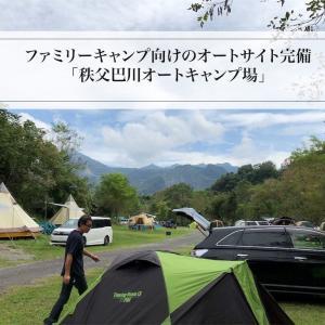ファミリーキャンプ向けのオートサイト完備「秩父巴川オートキャンプ場」
