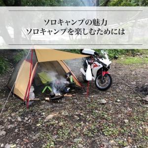ソロキャンプの魅力「ソロキャンプを楽しむためには」