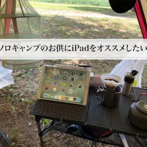 ソロキャンプのお供にiPadをオススメしたい。