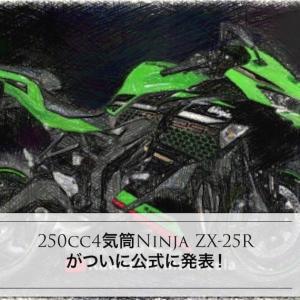 250cc4気筒Ninja ZX-25Rがついに公式に発表!スペックや発売日は?