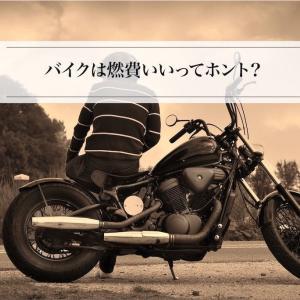 バイクは燃費いいってホント?