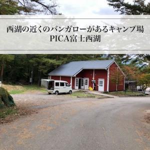 西湖の近くのコテージがあるキャンプ場「PICA富士西湖」
