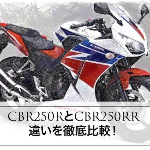 CBR250RとCBR250RRの違いを徹底比較!