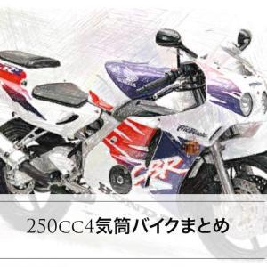 【2019年最新】250cc4気筒バイクまとめ