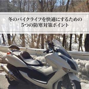 冬のバイクライフを快適にするための5つの防寒対策ポイント