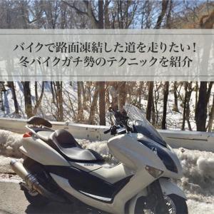 バイクで路面凍結した道を走りたい!冬バイクガチ勢のテクニックを紹介