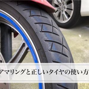 アマリングと正しいタイヤの使い方