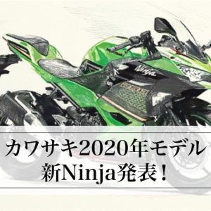 カワサキから2020年モデル新Ninja発表!