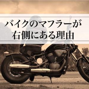 バイクのマフラーが右側にある理由