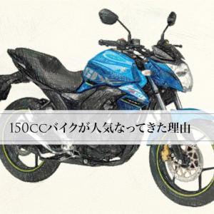 150ccバイクが人気になってきた理由