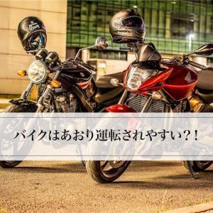 バイクはあおり運転されやすい?!その理由