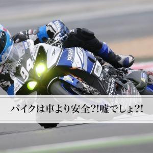 バイクは車より安全?!嘘でしょ?!