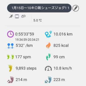 1月15日~10キロ靴シューズジョグ1 1