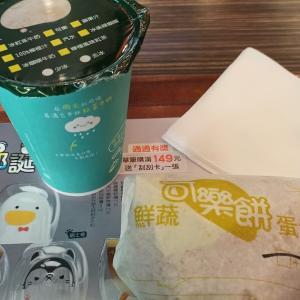 高雄発祥ダンダンバーガーのグラコロチーズ玉子野菜バーガーセット180円~「丹丹漢堡早1」