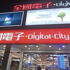 台湾発の電気屋「全国電子」