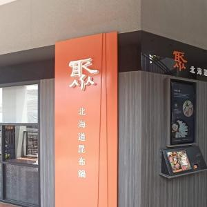 台湾高級鍋の1100円ビジネスランチ「聚」