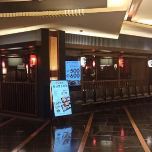 高雄日本天丼居酒屋「日本橋浜町酒食处」