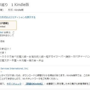 新作「台湾グルメ巡り 1 Kindle版」「ゆうゆうちゃんは見た!台湾料理写真集2 」発売しました