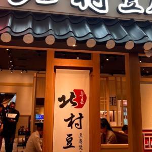 高雄5種類のおかず食べ放題韓国料理「北村豆腐家」