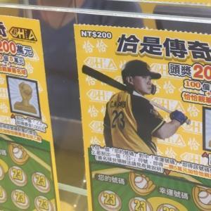 台湾人気野球選手引退記念のスクラッチ