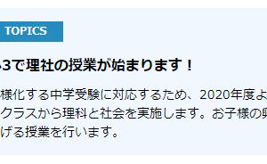 小2・早稲アカ・冬のチャレンジテスト、結果返却。