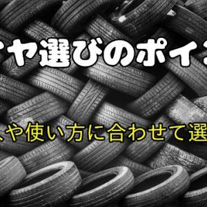 【徹底比較!】タイヤ交換するならどこで買うのが安くて安心なの?タイヤ選びから見積もりの比較までを大公開!!