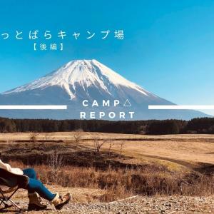 △ふもとっぱらキャンプ場【後編】大晦日年越しキャンプで念願の富士山とご対面!!