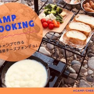 ニトスキ(ニトリスキレット)で作る「簡単チーズフォンデュ」