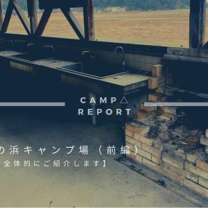 △気比の浜キャンプ場ってどんなトコ?冬は無料で人が少なく穴場です。気になる施設をご紹介します。