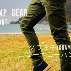 『グラミチの定番ニューナローパンツ(NNパンツ)』は究極の履き心地!