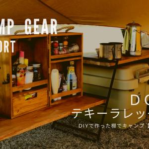 『DODテキーラレッグS』キャンプで使ってみた【実用編】